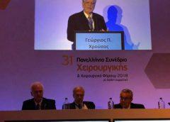 31ο Πανελλήνιο Συνέδριο Χειρουργικής, με έντονη παρουσία Καλαβρυτινών