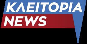 ΚΛΕΙΤΟΡΙΑ NEWS